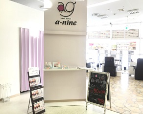 札幌ネイルサロン・エーナイン